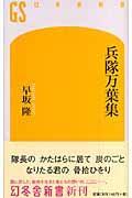 兵隊万葉集の本