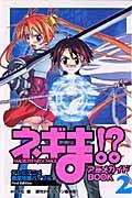 ネギま!?アニメガイドbook 2の本