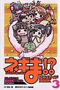 ネギま!?アニメガイドbook 3の本