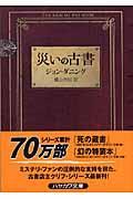 災いの古書の本