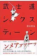 武士道シックスティーンの本