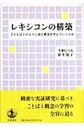 レキシコンの構築の本