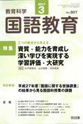 教育科学 国語教育 2017年 03月号の本