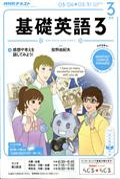 NHK ラジオ 基礎英語3 2017年 03月号の本