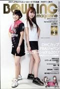 BOWLING magazine (ボウリング・マガジン) 2017年 03月号...の本