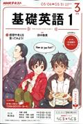 NHK ラジオ 基礎英語1 2017年 03月号の本
