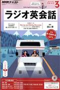 NHK ラジオ ラジオ英会話 2017年 03月号の本