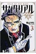 サングリアル〜王への羅針盤〜 3の本