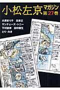 小松左京マガジン 第27巻の本
