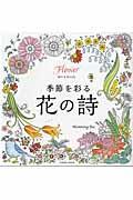 季節を彩る花の詩