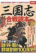 三国志 合戦読本