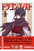 ドラゴン・フィスト 1の本