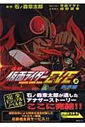 小説仮面ライダーeve 2(哀哭篇)の本