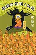 落語に花咲く仏教の本