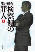 検察側の罪人 上の本