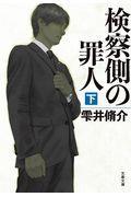 検察側の罪人 下の本
