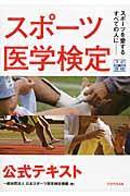 スポーツ医学検定公式テキストの本