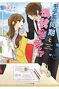 モテ系同期と偽装恋愛!?の本