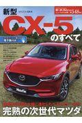 新型CX−5のすべて