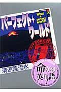 パーフェクト・ワールド book.8の本