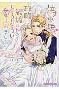 泣き虫姫が政略結婚したらとろとろに愛されましたの本