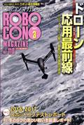ROBOCON Magazine (ロボコンマガジン) 2017年 03月号