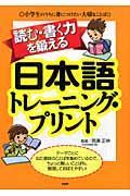 読む・書く力を鍛える日本語トレーニング・プリントの本