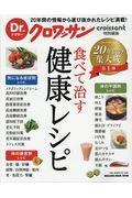 食べて治す健康レシピの本