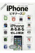 iPhone for ビギナーズ