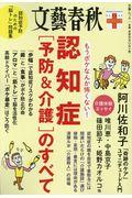 文藝春秋クリニック 7の本