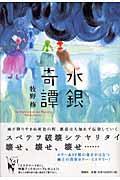 水銀奇譚の本
