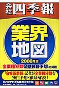 「会社四季報」業界地図 2008年版の本