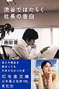 渋谷ではたらく社長の告白の本