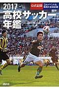 高校サッカー年鑑 2017