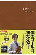 Y45 4月スタートSANNO NEWブロック・A5判(茶)