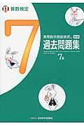 実用数学技能検定 過去問題集 算数検定7級 7級の本