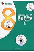 実用数学技能検定 過去問題集 算数検定8級 8級の本