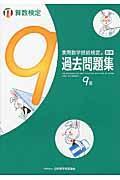 実用数学技能検定 過去問題集 算数検定9級 9級の本