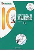 実用数学技能検定 過去問題集 算数検定10級 10級の本