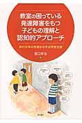 教室の困っている発達障害をもつ子どもの理解と認知的アプローチの本