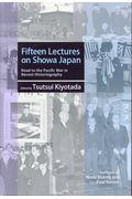 Fifteen Lectures on Showa Japan:Road to the Pacifiの本