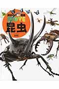 堅牢版 昆虫の本
