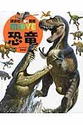 堅牢版 恐竜の本