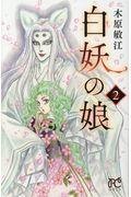白妖の娘 2
