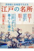浮世絵と古地図でたどる江戸の名所