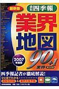 「会社四季報」業界地図 2007年度最新版の本