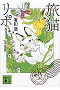 旅猫リポートの本