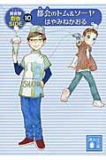 都会(まち)のトム&ソーヤ 10の本