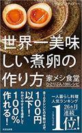 世界一美味しい煮卵の作り方の本