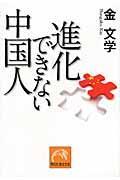 進化できない中国人の本